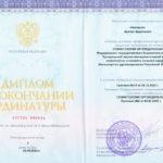 Аветисян Артак Каренович