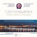 Суханова Светлана Юрьевна