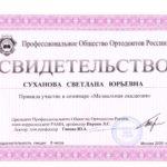 Казарова Инна Владимировна